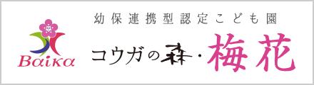コウガの森・梅花 ホームページへ
